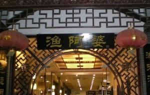 无锡美食-灵山渔阿婆船菜馆