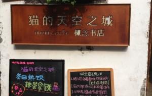 同里美食-猫的天空之城概念书店(同里三桥店)