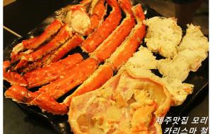 济州岛美食-满满帝王蟹专卖店