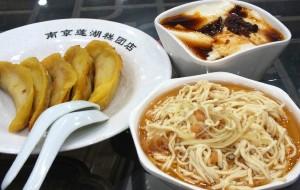 南京美食-清真·莲湖糕团店
