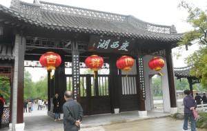 【江苏图片】扬州瘦西湖