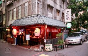 台北美食-竹村居酒屋