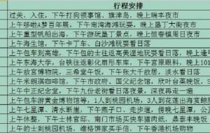 【鹿港图片】2013年9月高雄-垦丁-台中-台北-九份-花莲,13天台湾自由行^^