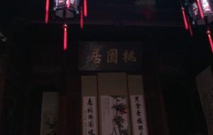 【黄山市图片】