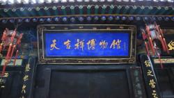 平遥景点-天吉祥博物馆