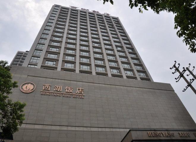 衡阳西湖饭店预订