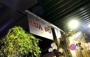 岘港美食-cua do