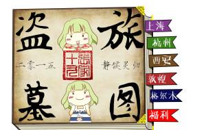 【陕西图片】撒野旅行基金出行啦+盗墓旅图(上海、杭州、西安、敦煌、青海、成都)