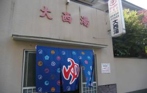 奈良娱乐-大西汤