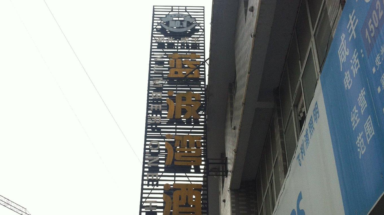 咸丰蓝波湾酒店预订