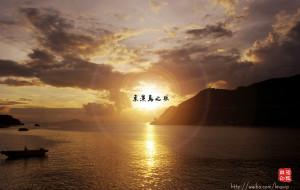【东澳岛图片】风景笔记——东澳岛之歌。希望是最美的一篇!