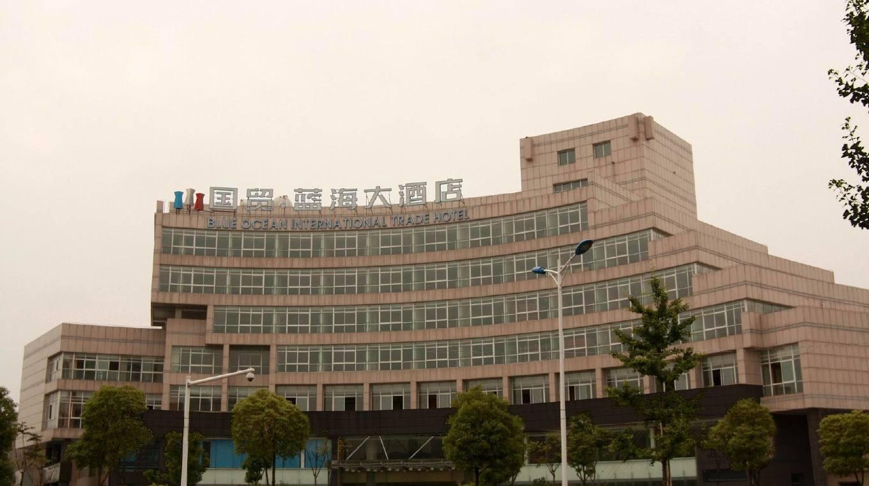 蓝海国际大酒店