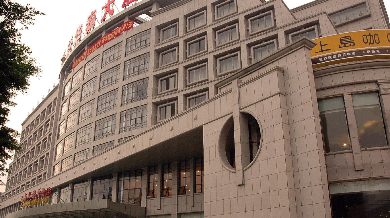 新皋城大酒店 婚礼