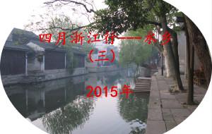 【义乌图片】2015年浙江行(三)