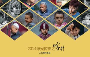 【乌鲁木齐图片】||人生旅行作品||异域喀什浮光掠影——2014国庆