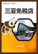 三亚海棠湾免税店