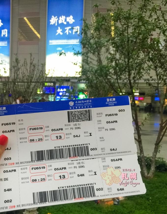 福州直飞日本的机票实在是太贵了,只好先到上海机场转机~~ 第一次