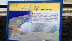 台湾旅游景点-小台湾