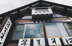 箱根美食-深生荞麦面店