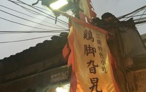苏州美食-鸡脚旮旯(邾长巷)