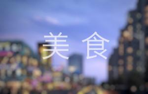 文莱美食-Gerai Makan Jalan Residency