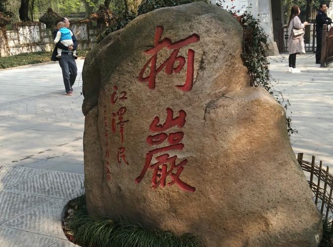 游遍中国-绍兴柯岩风景区,柯桥旅游攻略 - 马蜂窝