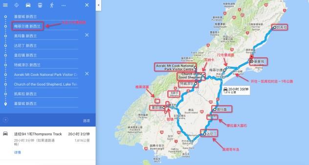 新西兰南岛行程求提建议