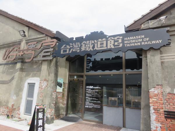中文文字笔画顺序.   这是你喜欢的风格吗?   哈玛星铁道博物馆.