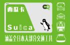 日本交通購物儲值一卡通西瓜卡Suica(包郵到家1500+500日元)