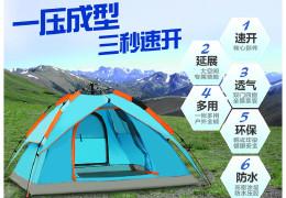 红色营地 全自动3-4人户外帐篷