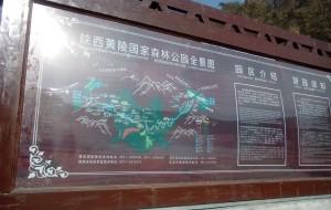 【延安图片】2016年第二骑—骑行黄陵国家森林公园