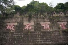 被遗忘的南宋王朝的悲壮历史——金堂云顶山游记。