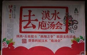 【石泉图片】你不知道的陕西 石泉县熨斗古镇又现千年庖汤会