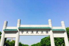 第二十站:武汉——好久不见 故地重游