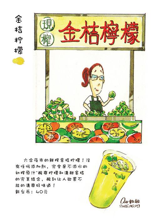 手绘台湾夜市美食