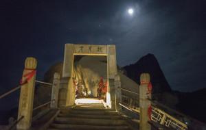 【渭南图片】夜爬华山全攻略(大量原创手绘地图)——长安西岳行(四)