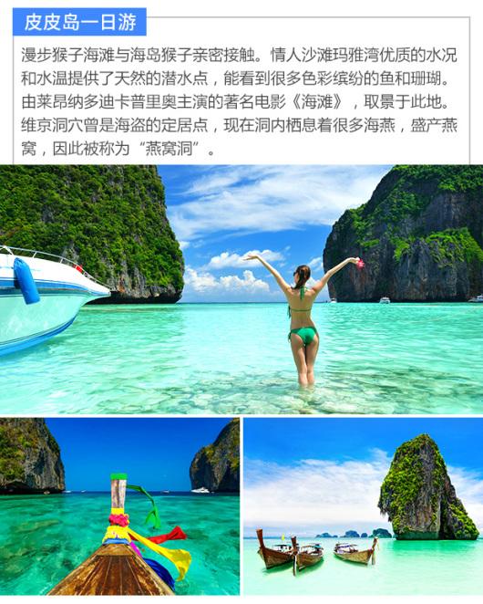 【甲米必玩】泰国普吉岛甲米四岛一日游(四岛
