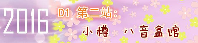 D1 第二站:小樽 八音盒馆