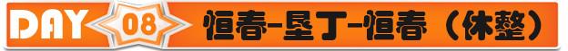 DAY8 恒春--垦丁--恒春(休整)