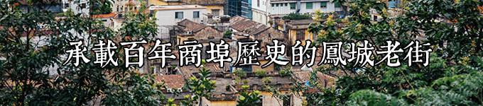 承载百年商埠历史的凤城老街