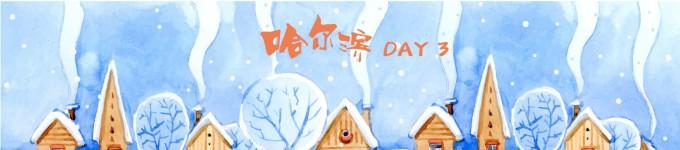 DAY 3 前往雪乡~ 看雪中童话世界
