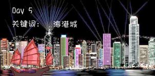 Day 5 海港城