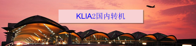 KLIA2国内转机