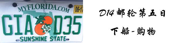 DAY14  邮轮D5下船-奥莱购物