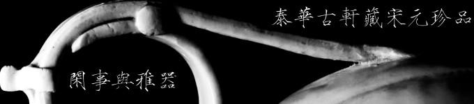 闲事与雅器:泰华古轩藏宋元珍品
