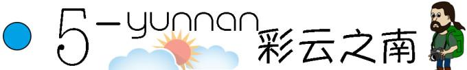 5月:彩云之南 Yunnan