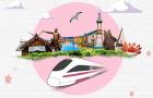 游走东北日本交通利器 JR PASS 东北南北海道任意5日周游券(Tohoku-South Hokkaido Rail Pass)