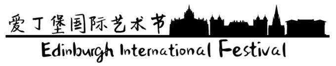 爱丁堡国际艺术节 Internatinal Festival