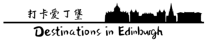 打卡爱丁堡 Destinations in Edinburgh