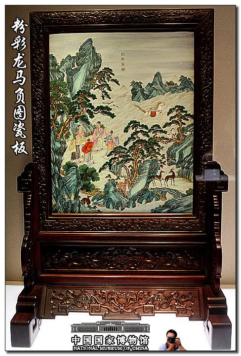 【名称】粉彩龙马负图瓷板 【文物原属】国家博物馆-海量图片带你